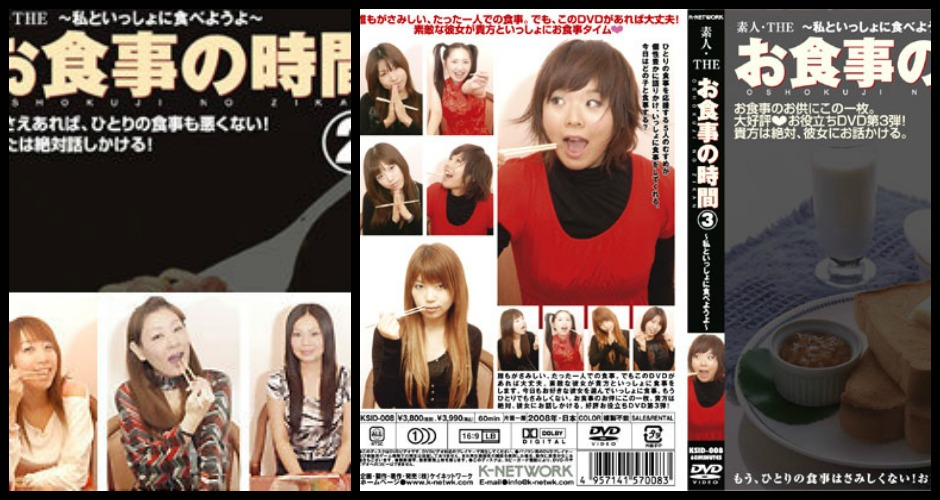 """Get a DVD dinner date. So what if a lonely Japanese guy who works all day and has no friends can't get a date? He can always buyOshokuji no Jikan, athree DVD virtual dinner date series that comes with videos ofthree to five different girls eating a variety of foods, while chit-chatting. As the marketing blurb on the DVD says, """"you no longer have to eat alone."""" [Photo: Japan Sugoi]"""