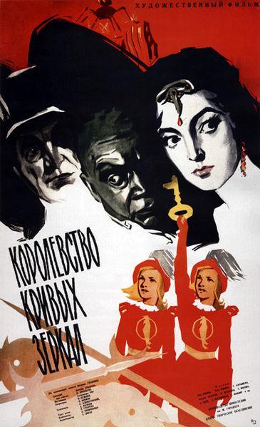 365px-Korolevstvo_Krivykh_Zerkal_poster