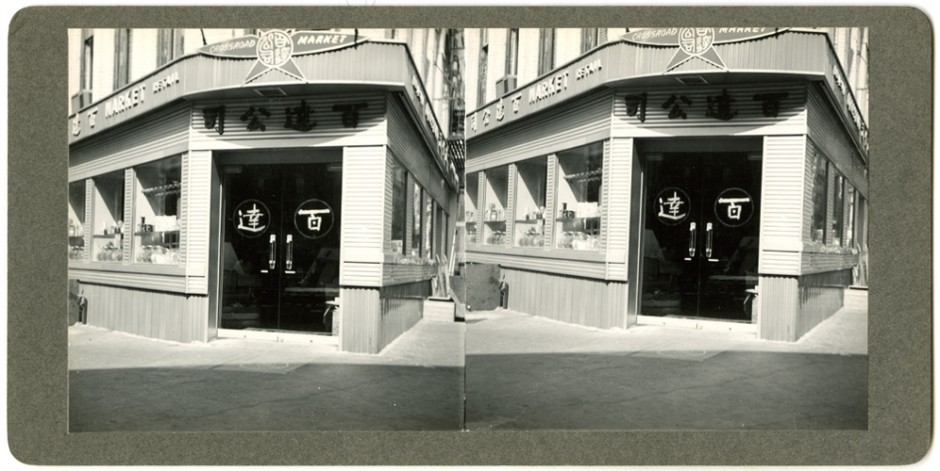 Chinese food store, Park Row