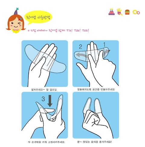 fingernap 2