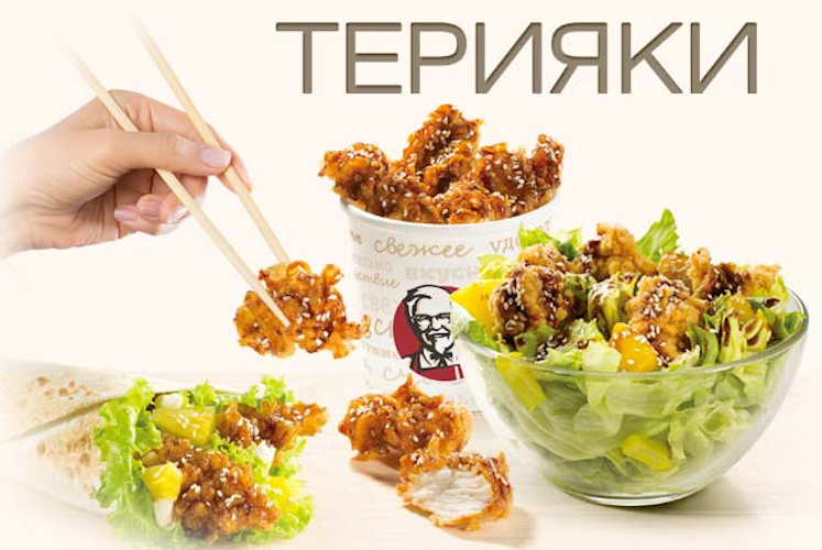 Kfc russia serving teriyaki chicken mcdonalds japan for Hip hop fish chicken menu
