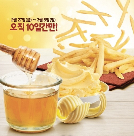 McDonald's Korea honey butter fries. (Photo: Reddit)
