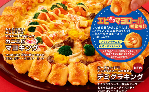 pizza_hut_shrimp